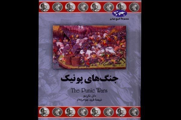کتاب جنگ های پونیک درباره جنگ 24 ساله روم و کارتاژ چاپ شد