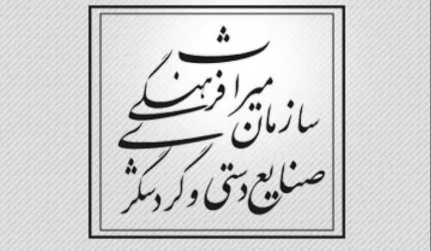 سازمان میراث فرهنگی و گردشگری به وزارتخانه تبدیل شد!