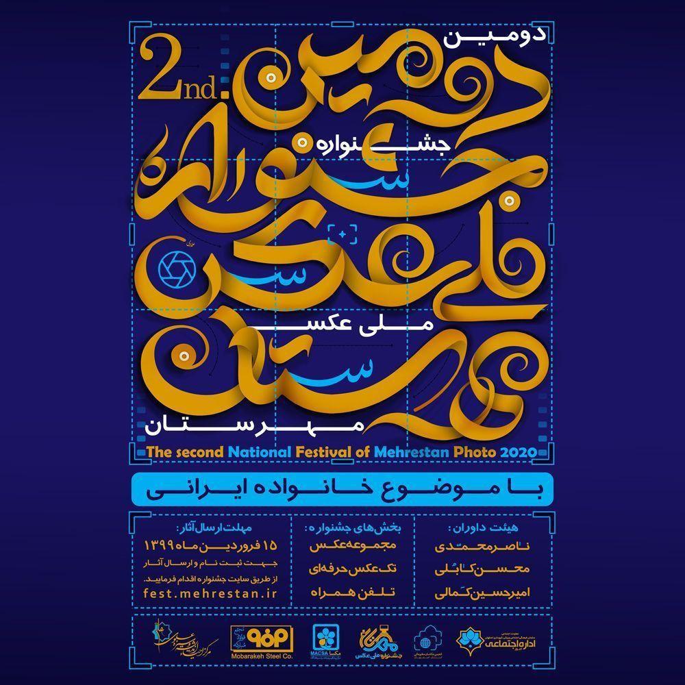 انتشار فراخوان دومین جشنواره عکس مهرستان