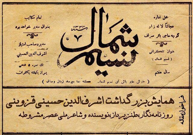 مهلت ارسال آثار به همایش نسیم شمال در قزوین تمدید شد