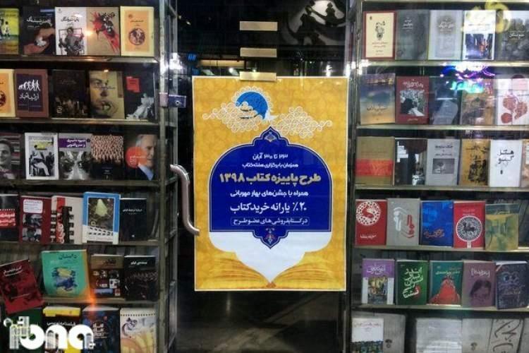 تعلل شهرداری باعث شد خانه کتاب با کتاب فروشی های تهرانی تسویه حساب کند
