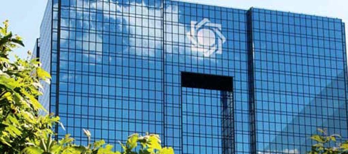 بانک مرکزی منتشر کرد؛ نتیجه حراج اوراق بدهی دولتی امروز، اعلام زمان برگزاری حراج جدید
