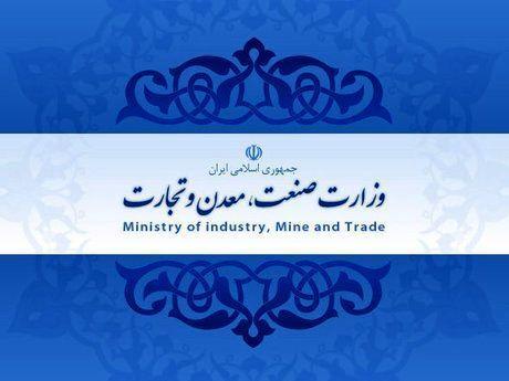 گزینه جدید وزارت صنعت، معدن و تجارت چه کسی است؟