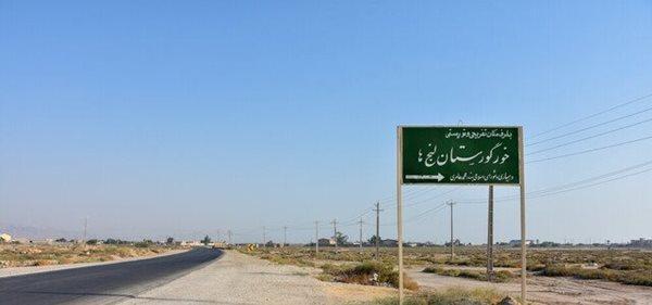 مرور بخشی از تاریخ در گورستان لنج های محمد عامری
