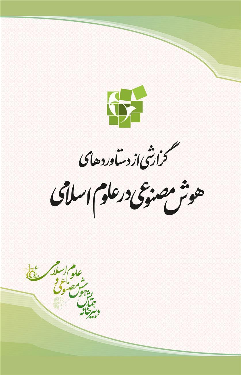 کتاب گزارشی از دستاوردهای هوش مصنوعی در علوم اسلامی منتشر شد