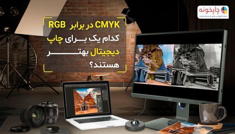 CMYK در برابر RGB: کدام یک برای چاپ دیجیتال بهتر هستند؟