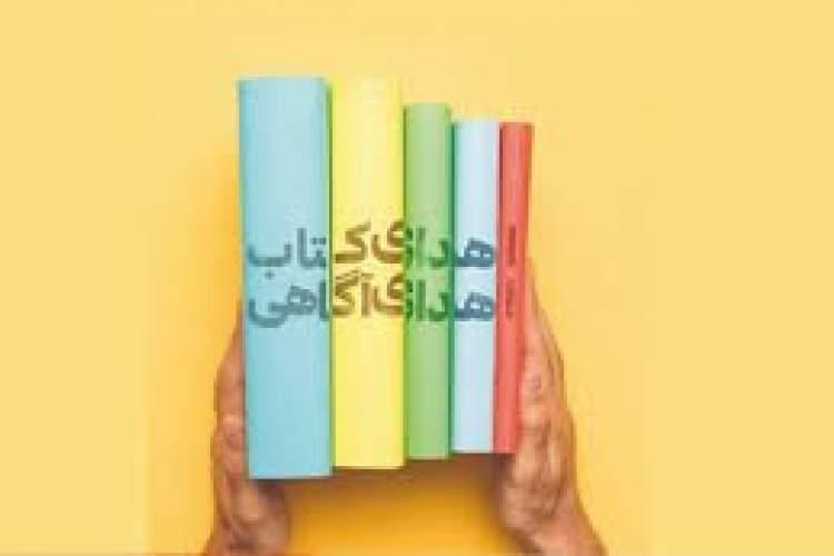 4250 جلد کتاب به کتابخانه&zwnjهای عمومی استان ایلام اهدا شد