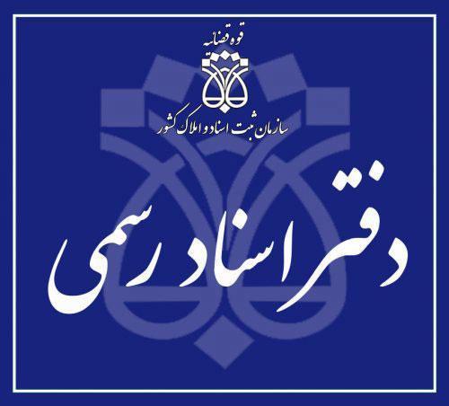لیست دفاتر اسناد رسمی اصفهان شماره 202 تا 300