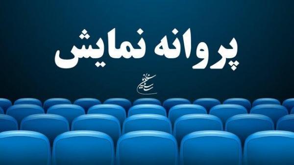 موافقت با صدور پروانه نمایش فیلم گیج گاه