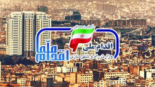 شروع مرحله چهارم ثبت نام طرح ملی مسکن در 22 استان