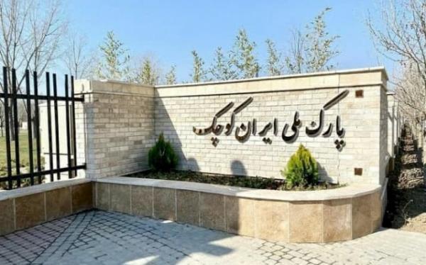 افتتاح پارک ملی ایران کوچک نماد اقوام ایرانی در البرز