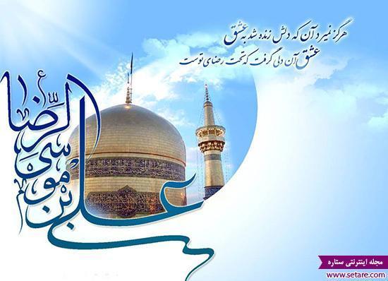 اس ام اس تولد امام رضا (ع)