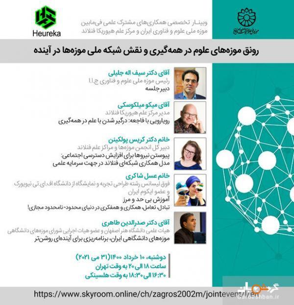 وبیناری مشترک میان موزه علوم و فناوری ایران و مرکز علم هیوریکا فنلاند